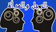 الفرق بين الرجل والمرأة في التفكير
