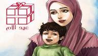 بحث حول عيد الأم