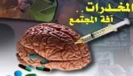 تأثير المخدرات على الجهاز العصبي