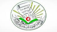 تعريف جمعية العلماء المسلمين