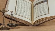 تقرير عن العدل في الإسلام
