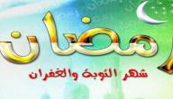 كلام لشهر رمضان