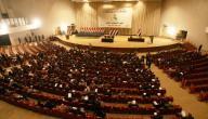 بحث حول النظام البرلماني