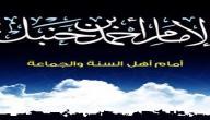 من هو أحمد بن حنبل