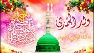 تاريخ ميلاد النبي محمد