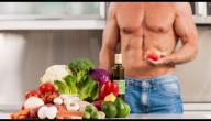 اغذية لتقوية العضلات