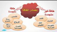أنواع مصادر الطاقة