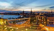 دولة السويد