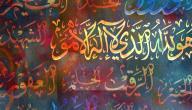 بحث عن أسماء الله وصفاته
