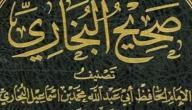 بحث عن الإمام البخاري