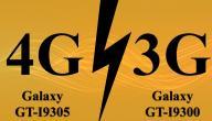 ما الفرق بين 3g و 4g