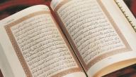 بحث عن إعجاز القرآن الكريم