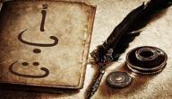 تعلم اللغة العربية لغير الناطقين بها