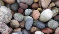 أنواع الحجارة