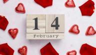 تاريخ يوم عيد الحب