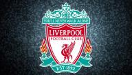 تاريخ ليفربول