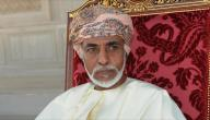 تاريخ ميلاد السلطان قابوس
