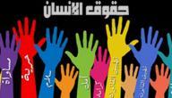 تاريخ حقوق الإنسان