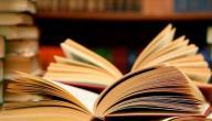 أهم الروايات العربية
