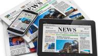 بحث حول وسائل الإعلام