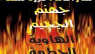 أسماء نار جهنم