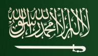 تاريخ توحيد المملكة العربية السعودية