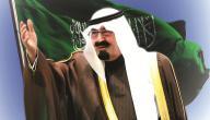 بحث عن الملك عبدالله