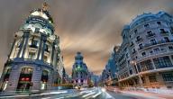 مدينة مدريد