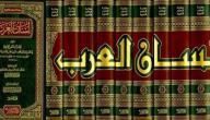 من هو مؤلف معجم لسان العرب
