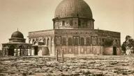 أقدم اسم لمدينة القدس