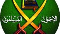 تاريخ جماعة الإخوان المسلمين