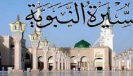سيرة الرسول محمد
