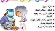 أعراض داء السكري