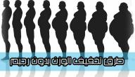 أفضل الطرق لتخفيف الوزن