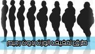 افضل الطرق لتخفيف الوزن