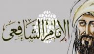 حكم عن الإمام الشافعي