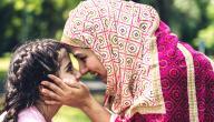 دور الأم في تربية الأبناء