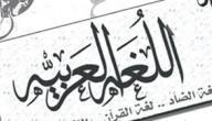 ليست العربية لأحدكم من أب ولا أم، وإنما هي من اللسان فمن تكلم بالعربية فهو