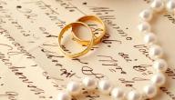 معلومات عن الزواج