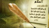 الإسلام والحياة