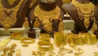 كيف تعرف عيار الذهب