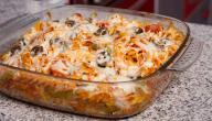 طريقة معكرونة البيتزا