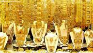 أنواع الذهب