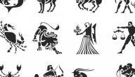 شخصيات الأبراج حسب تاريخ الميلاد