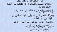 معلومات عن عمر بن الخطاب