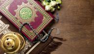 معلومات عامة دينية