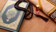 من أول من سمى القرآن بالمصحف