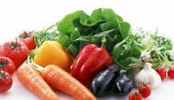 موضوع عن الأطعمة الطازجة وفوائدها