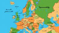 من دول أوروبا الغربية