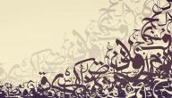 خصائص اللغة العربية